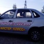 avtoshkola rybins lada granta 150x150 - Наш автопарк